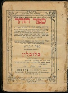 A page from The Zohar
